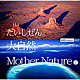 ION Images 022 だいしぜん・大自然・Mother Nature (1)