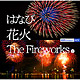 ION Images 025 はなび・花火・The Fireworks (1)