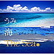ION Images 027 うみ・海・The Sea (1)