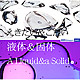 ION Images 040 液体&固体・A Liquid & Solid(1)