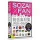 SOZAI X FAN