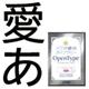 イワタUDゴシック OpenType Pr6・Pr6N版/Pro版