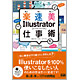 �y�ɑ����� Illustrator�d���p CC/CS6/CS5/CS4