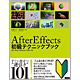 After Effects �����e�N�j�b�N�u�b�N