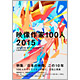 �f�����100�l 2015 JAPANESE MOTION GRAPHIC CREATORS 2015