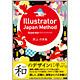 Illustrator�W���p�����\�b�h