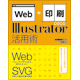 Web+���̂��߂�Illustrator���p�p