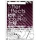 After Effects標準エフェクト全解[CC対応 改訂第3版]