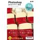 Photoshop逆引きデザイン事典[CC/CS6/CS5/CS4/CS3]増補改訂版