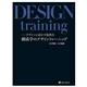 構成学のデザイントレーニング
