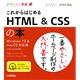 デザインの学校 これからはじめる HTML & CSSの本[Windows 10 & macOS対応版]