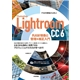 プロの現場から学ぶ Photoshop Lightroom CC/6 RAW現像と管理&補正入門