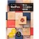 世界一わかりやすい WordPress 導入とサイト制作の教科書