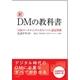 新DMの教科書 「DMマーケティングエキスパート」認定資格公式テキスト