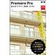 Premiere Pro 逆引きデザイン事典[CC対応]増補改訂版