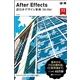After Effects 逆引きデザイン事典[CC/CS6]増補改訂版