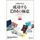 【事例で学ぶ】成功するDMの極意 全日本DM大賞年鑑2018