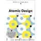 Atomic Design〜堅牢で使いやすいUIを効率良く設計する