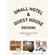 小さなホテル&ゲストハウスのデザイン