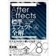 After Effects標準エフェクト全解[CC対応 改訂第4版]