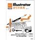 世界一わかりやすい Illustrator 逆引き事典 CC対応