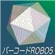 バーコードROBO5