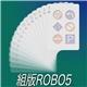 組版ROBO5