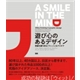 A Smile in the Mind: Witty Thinking in Graphic Design 遊び心のあるデザイン