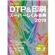 カラー図解 DTP&印刷スーパーしくみ事典2019
