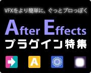 After Effects (アフターエフェクツ) 対応プラグイン