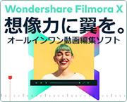 動画編集ソフトFilmora (フィモーラ)、誰でも簡単にプロ並みの動画がつくれる!