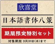 欣喜堂の日本語書体八策