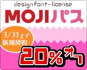 MOJIパス新規版20%OFF
