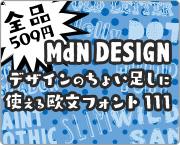 MdN DESIGN 欧文フォント
