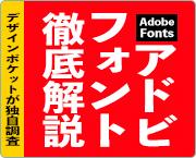 Adobe Fonts 徹底解説