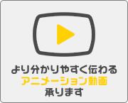 ビジネスアニメ制作
