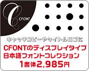 CFONT