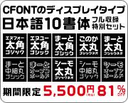 日本語10書体フル収録特別セット