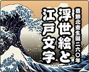 江戸文字フォント