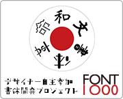 FONT1000 デザインフォント