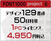 定額ミニ FONT1000