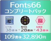 Fonts66 109書体コンプリートパック