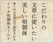 同人小説にイワタ明朝体オールド