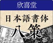 欣喜堂 日本語書体八策 フォント