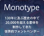 Monotype 欧文フォント