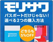 モリサワセレクトパック MORISAWA Select Pack