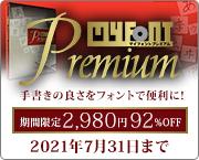 MYFONT Premium マイフォントプレミアム キャンペーンセール