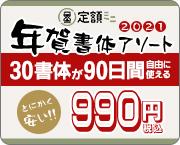 定額ミニ年賀書体アソート2021