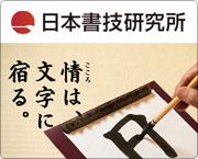 日本書技研究所