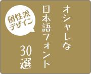 おしゃれ 日本語フォント